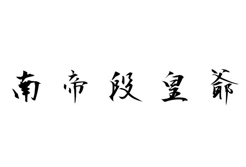 【行书字体】繁体行书字体下载,中文免费行书字型