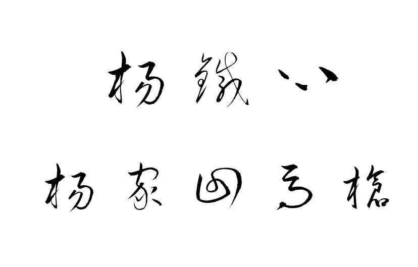 【草书字体】日本繁体草书字体下载,疯狂草写字型