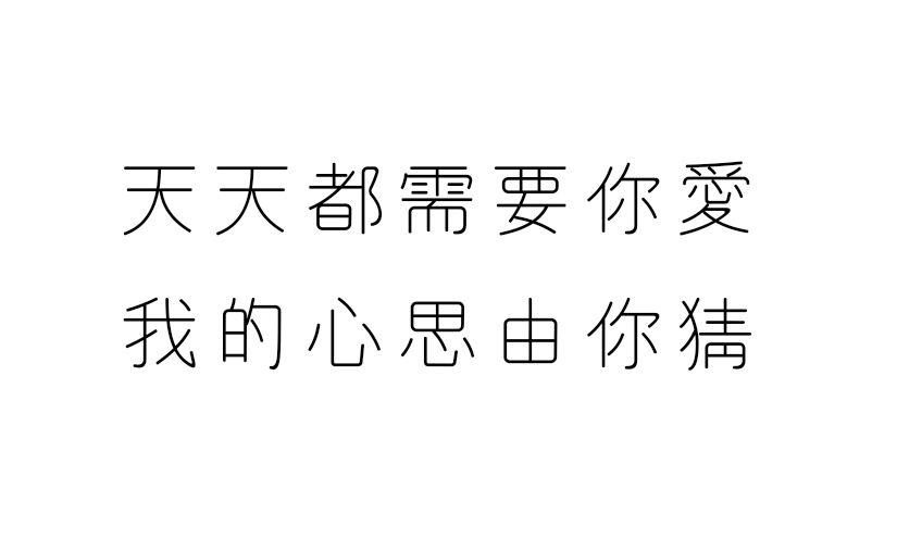 【复古字体】日本繁体复古字体下载 ,设计感中文字体下载