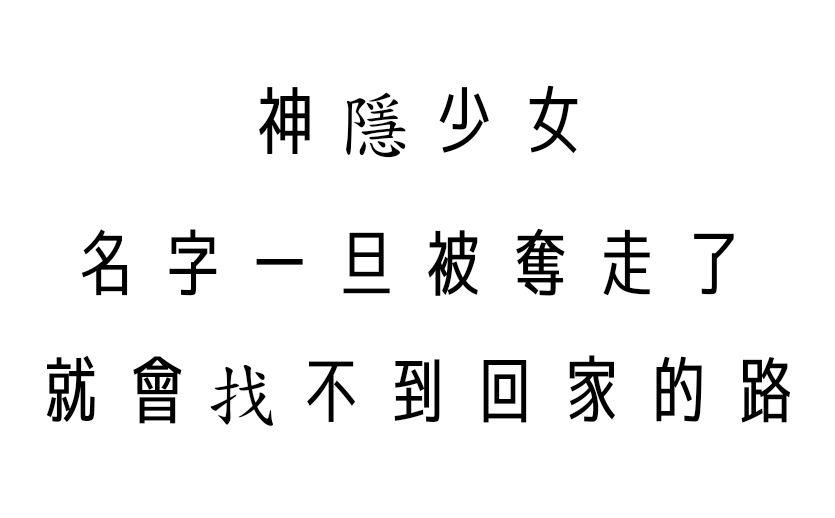 【机械字体】繁体科技感字体下载,广告字体可用