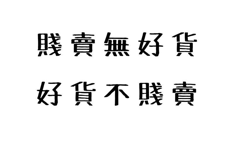 【海报字体】日系海报手绘麦克笔字体下载 ,POP海报专用