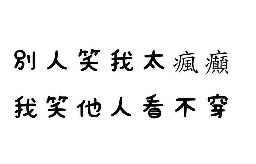 【特殊字体】日系KF特殊中文字体下载,繁体中文版