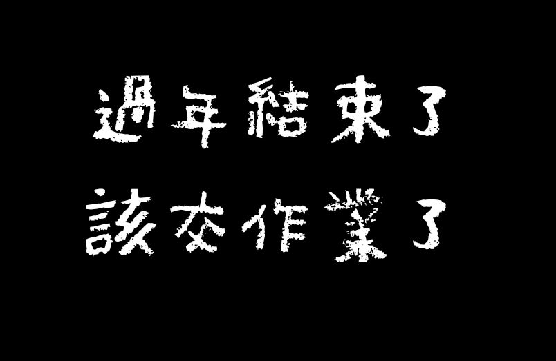 【黑板字体】日系繁体粉笔字体下载,中文蜡笔字体专用