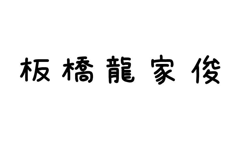 【签字字体】免费奇异笔字体下载 ,麦克笔字体也可以使用