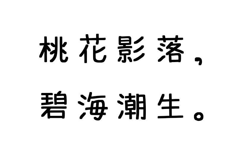 【POP字体】日本手绘POP字体下载,可用POP字体范例练习