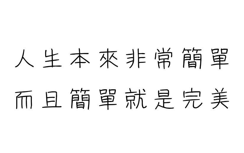 【少女字体 】繁体日本少女字体下载 ,字体练习必备款