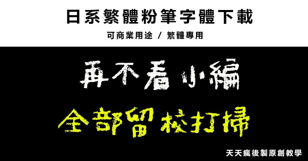 [ 黑板字體 ] 日系繁體粉筆字體下載 / 可商業使用 / 繁體可使用 / 蠟筆字體