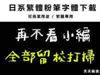 [ 黑板字體 ]  日系繁體粉筆字體下載 / 繁體中文可使用 / 蠟筆字體