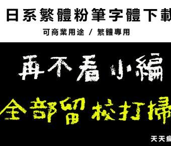 【黑板字體】日系繁體粉筆字體下載,中文蠟筆字體專用