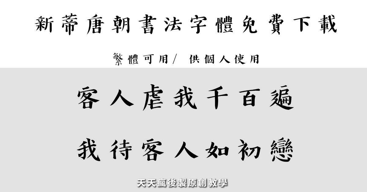【印章字型】新蒂繁體免費刻印章字體下載