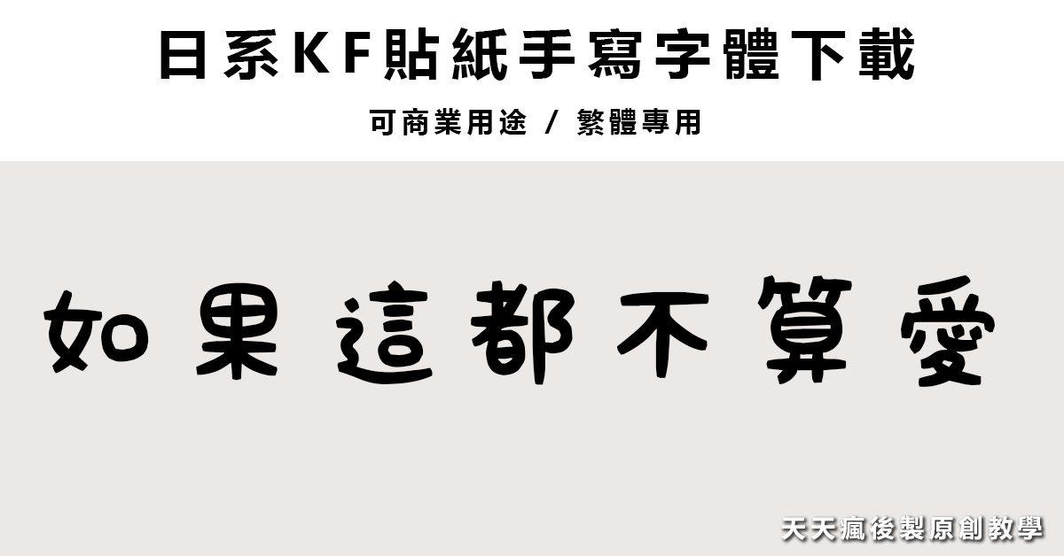 [ 日系字體 ] 日系KF貼紙手寫字體下載 / 繁體可用 / 可商業用途