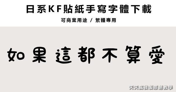 【特殊字體】日系KF特殊中文字體下載,繁體中文版