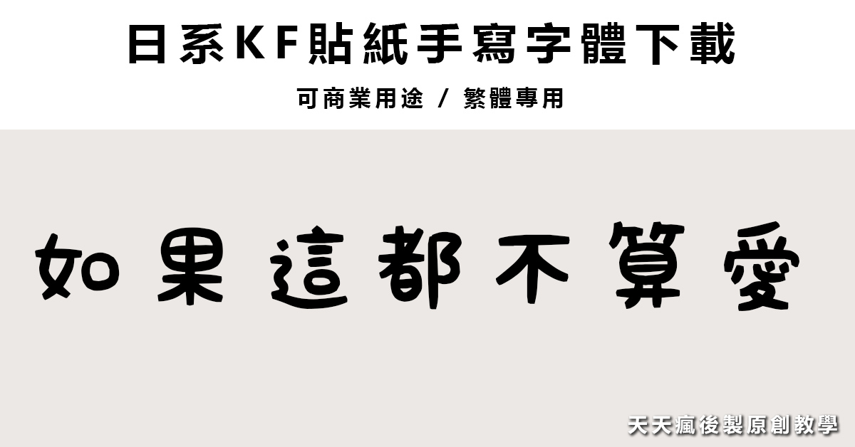 【特殊字體】日系KF特殊中文字體下載