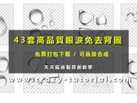 [ 水滴圖案 ] 43套免去背水滴素材下載,所有水滴圖片都免費下載。
