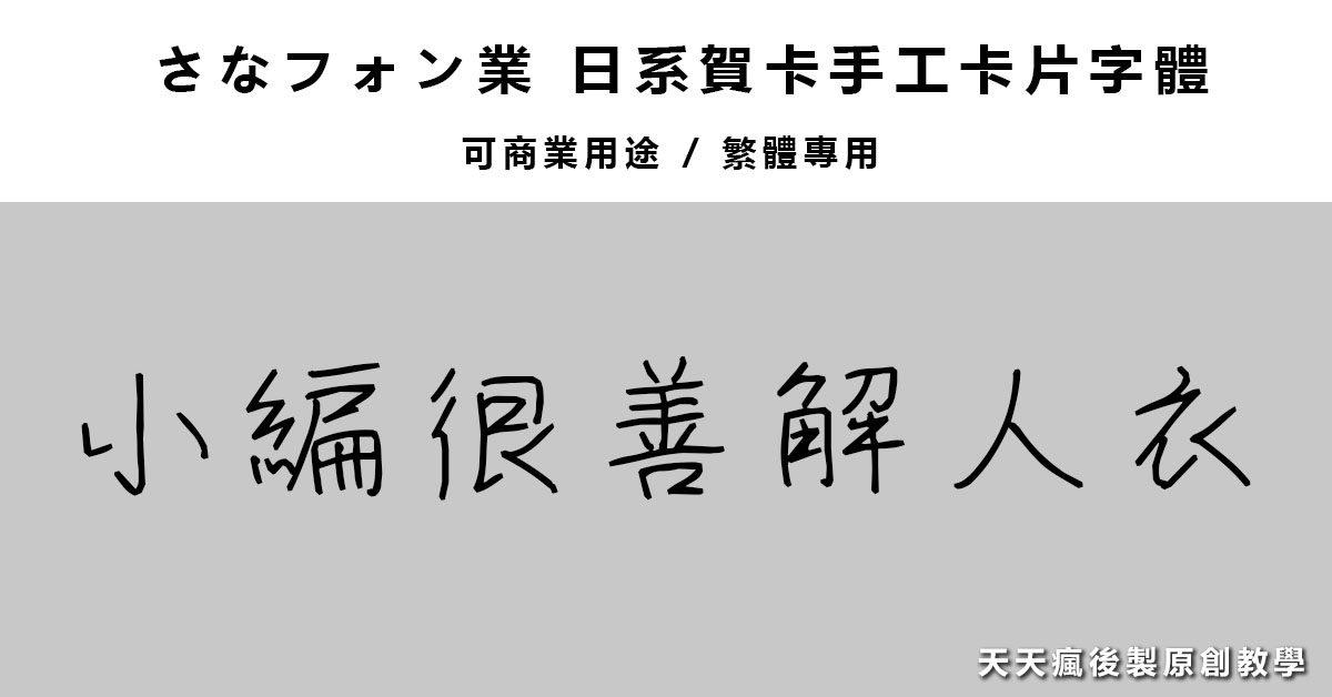 [ 字體下載 ] さなフォン業 日系賀卡手工卡片字體 / 手寫卡片 / 中文可使用