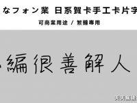 [ 卡片字體 ]  日本手寫卡片字體下載,繁體字可用在生日和賀卡製作。