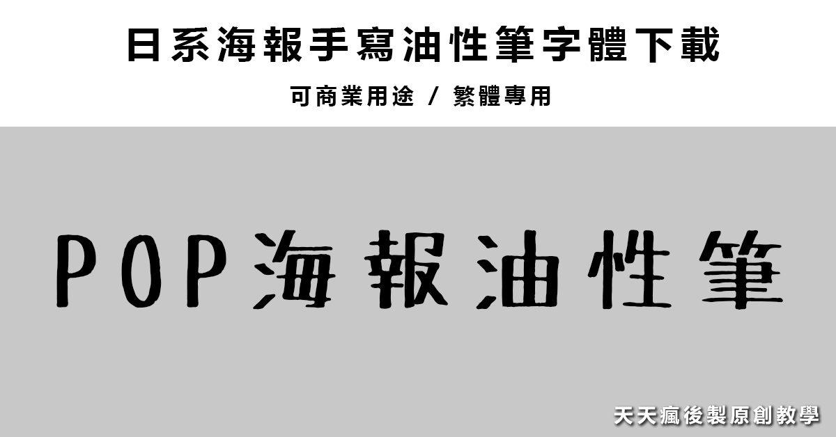 [ 字體下載 ] 日系海報手繪麥克筆字體下載 / 可商業使用 / 繁體可用 / POP海報專用