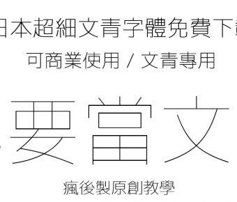 【文青字體】日本超細文青字體免費下載,繁體中文專用版