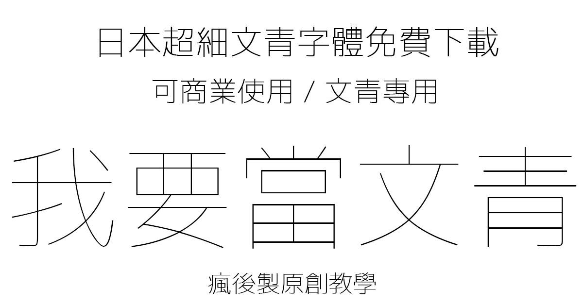 【文青字體】日本超細文青字體免費下載