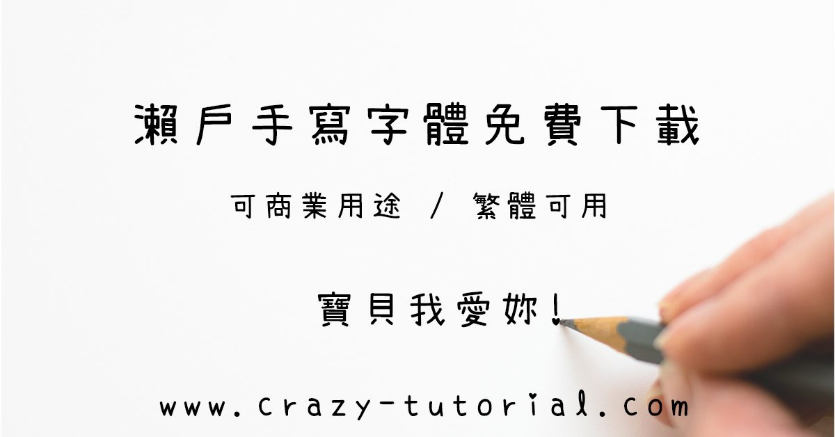 [ 免費字體 ] 瀨戶手寫字體免費下載 / 可商業用途 / 繁體可用