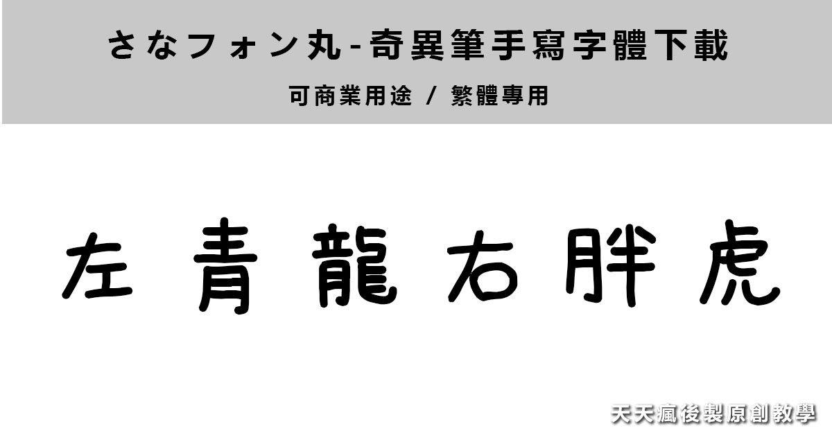 [ 字體下載 ] さなフォン丸-奇異筆手寫字體下載 / 軟筆字體 / 可商業使用