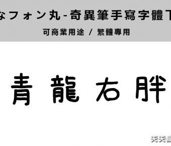 【簽字字體】免費奇異筆字體下載 ,麥克筆字體也可以使用