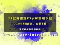 【AI水彩筆刷】12款高畫質AI水彩筆刷下載