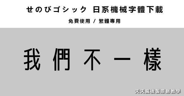 【機械字體】繁體科技感字體下載,廣告字體可用