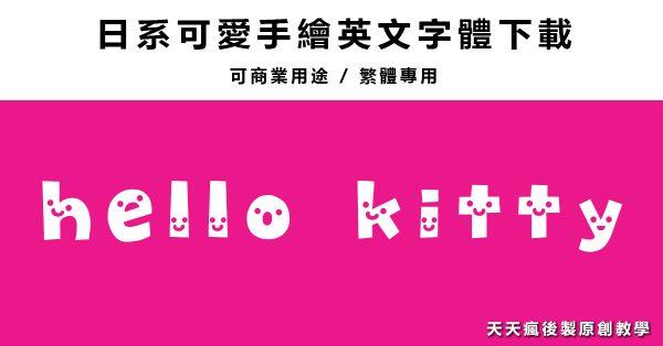 【手繪字體】日系可愛英文手繪字體下載,插畫字體專用