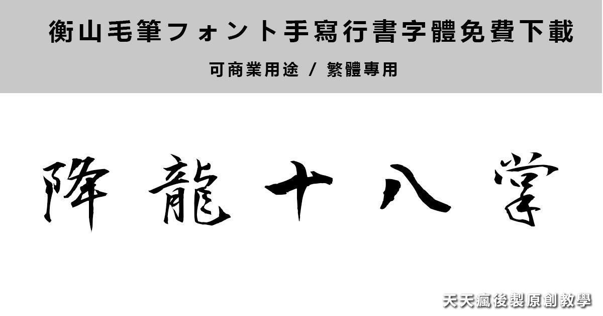 [ 行書字體 ] 衡山毛筆フォント手寫行書字體免費下載 / 繁體可使用 / 可商業使用