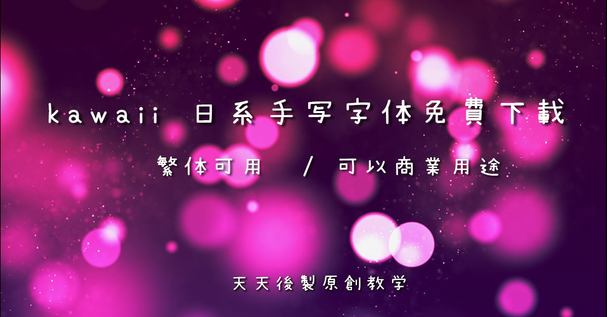 [ 字體下載 ] kawaii 日系手寫字體免費下載 / 可以商業用途 / 繁體可用