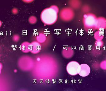 【手繪字型】Kawaii 日系中文可愛手繪字型下載