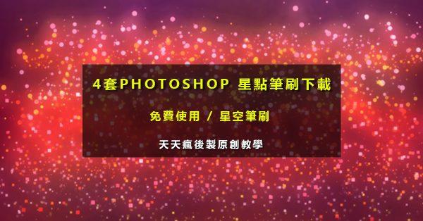 【光芒素材】4套PHOTOSHOP光點筆刷下載,光芒效果製作