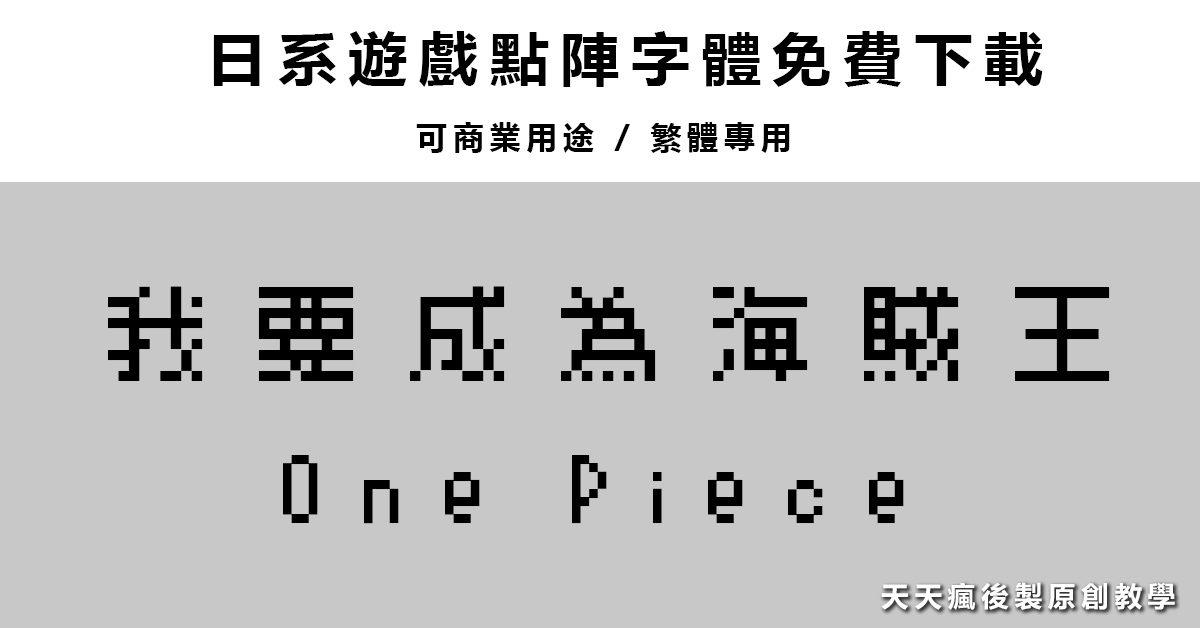 【點陣字型】日系遊戲點陣字體下載 ,像素字體中文繁體可用
