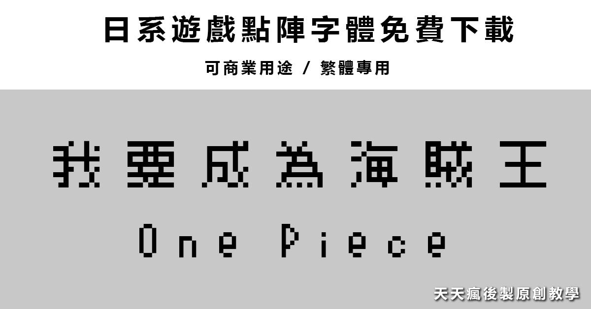 【點陣字型】日系遊戲點陣字體下載