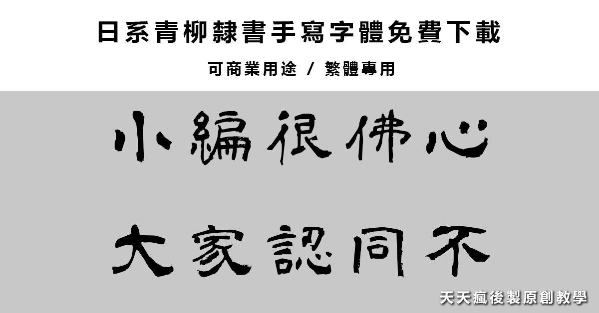 [ 字體下載 ] 日系青柳隸書字體下載 / 中國風書法字體可商用 / 繁體可用