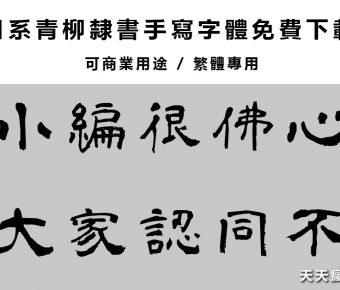 【書法字體】中國風書法字體下載,繁體隸書字體下載