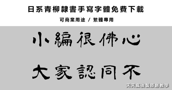 【書法字體】中國風書法字體下載,免費可商用且支援Mac和Windows系統
