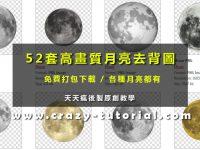 [ 月亮圖庫 ] 52套高畫質月亮素材下載 / 地球素材 / 星球素材