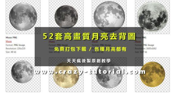 【月亮圖庫】52套高畫質月亮素材下載,各種地球星球圖案