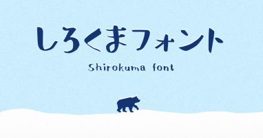 【英文手写字】日本北极熊手写英文字体下载,英文字体推荐