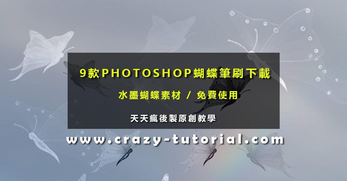 [ 蝴蝶素材 ] 9款PHOTOSHOP蝴蝶筆刷下載 / 蝴蝶圖案素材