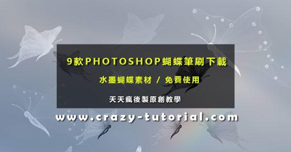 【蝴蝶素材】9款PHOTOSHOP蝴蝶筆刷下載