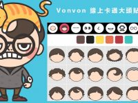 [ 頭像製作 ]  Vonvon 線上卡通大頭貼製作 / 免線上安裝 / 免註冊