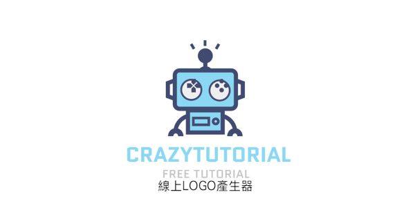 【Logo設計軟體】Designevo 中文LOGO設計軟體,LOGO製作專用款