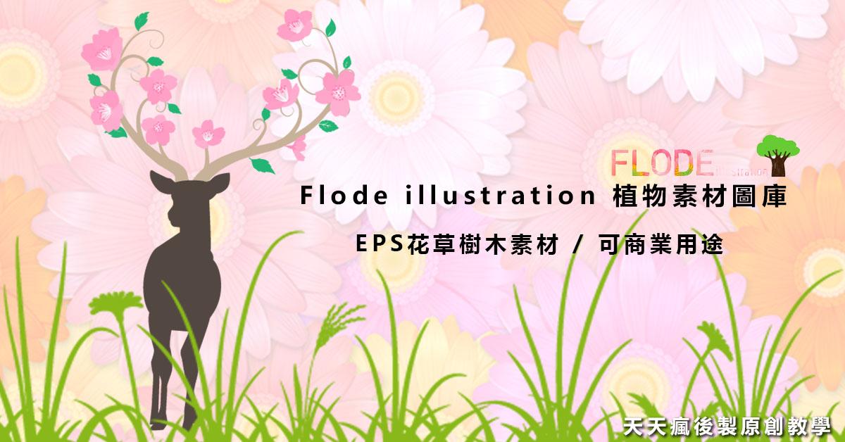 【花草素材】Flode 高畫質AI花草素材圖庫,植物素材首選款