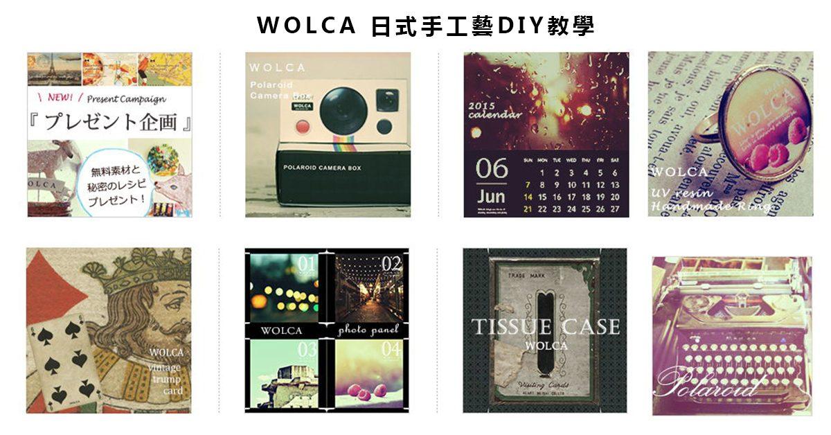 【手工藝DIY】WOLCA 日式手工藝DIY教學,簡單手工藝品教學