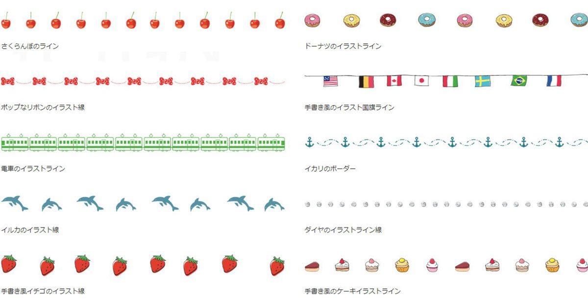 【分隔線素材】超可愛分隔線素材圖庫,簡單分隔線符號和框線素材