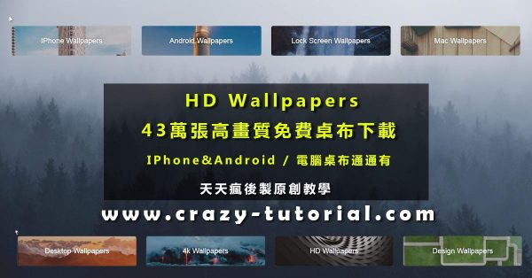 【高畫質桌布】HD-1080P 4K高清畫質桌布下載,免費電腦手機桌布推薦
