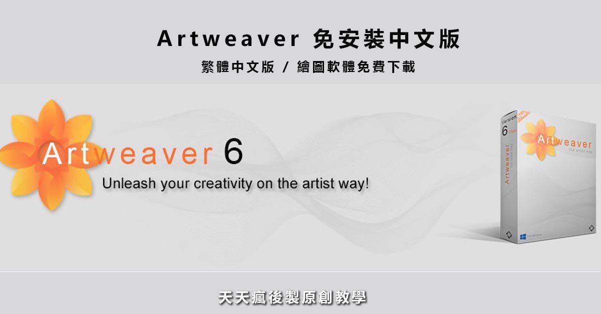 【專業繪圖軟體】繁體 Artweaver 免安裝繪圖軟體免費下載